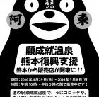 20160427_熊本復興支援ポスター