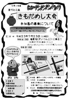 20110714_01.jpg