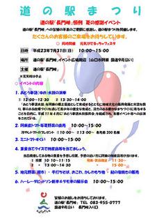 20110721_04.jpg
