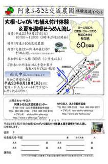 Event20110827.jpg