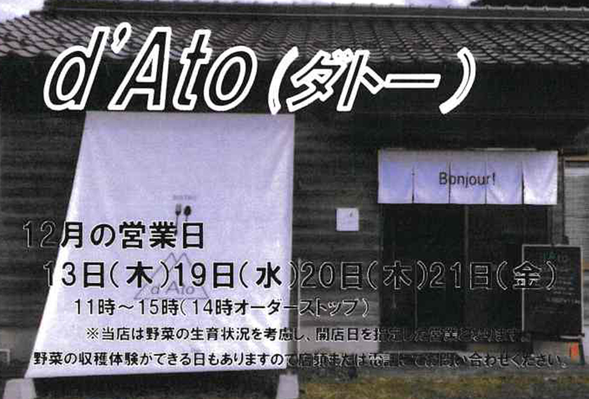 d'Ato 12月 オープン日